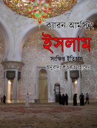 ইসলাম-:-সংক্ষিপ্ত-ইতিহাস