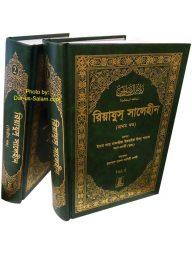 Riyadh-us-Saliheen-(2-Vol.-Set)-(Bangla)