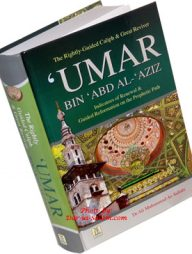 Umar-Bin-Abd-Al-Aziz-(The-Rightly-Guided-Caliph-&-Great-Reviver)