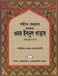 শহীদে-মেহরাব-হযরত-ওমর-ইবনুল-খাত্তাব-রাদিয়াল্লাহু-আনহু