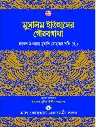 মুসলিম-ইতিহাসের-গৌরবগাথা