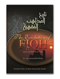 The-Evolution-of-Fiqh-(Paper-back-cover)