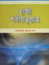 হাজী-শরীয়তুল্লাহ