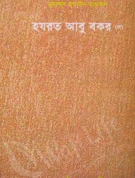 হযরত-আবু-বকর-(রা)