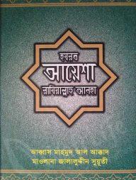 হযরত-আয়েশা-রাযিয়াল্লাহু-আনহা