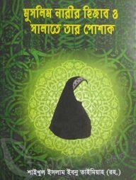 মুসলিম-নারীর-হিজাব-ও-সালাতে-তার-পোশাক