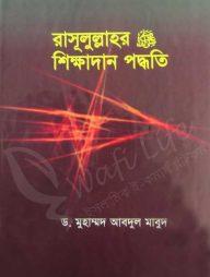 রাসূলুল্লাহর-(সা)-শিক্ষাদান-পদ্ধতি