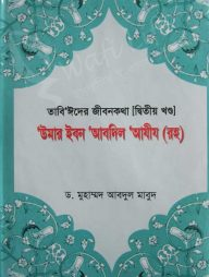 তাবি'ঈদের-জীবনকথা--(১ম-খন্ড-থেকে-৪র্থ-খন্ড)