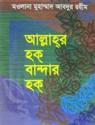 আল্লাহর-হক্-বান্দার-হক্
