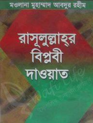 রাসূলুল্লাহর-বিপ্লবী-দাওয়াত