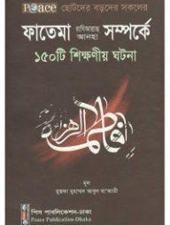খাদিজা-(রাঃ)-সম্পর্কে-১৫০টি--শিক্ষনীয়-ঘটনা