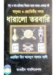 যাদুকর-ও-জ্যোতিষীর-গলায়-ধারালো-তরবারি