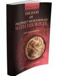 The-Days-of-Prophet-Muhammad-with-His-Wives