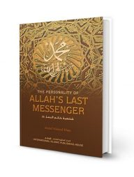 The-Personality-of-Allah's-Last-Messenger