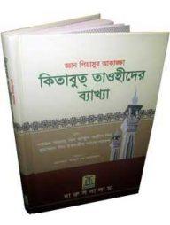 কিতাবুদ-তাওহীদের-ব্যাখ্যা-Kitabut-Tawheed-(Bengali)