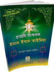 ইমাম-ইবনে-তাইমিয়া-Imam-Ibn-Taymiya-(Bengali)