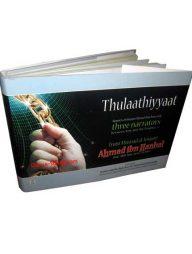 Thulaathiyyaat-from-Musnad-Imam-Ahamd-bin-Hanbal