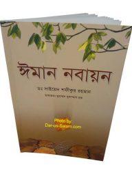 ঈমান-নবায়ন-The-Renewal-of-Faith---Iman-Nabayoun-(Bengali)