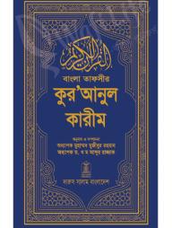 বাংলা-তাফসীর-কুরআনুল-কারীম