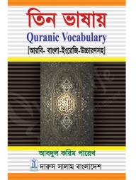 তিন-ভাষায়-Quranic-Vocabulary-(আরবী-বাংলা-ইংরেজী)