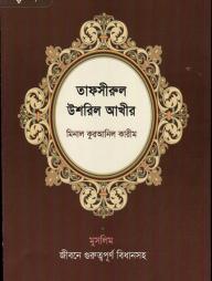 তাফসীরুল-উশরুল-আখীর-মিনাল-কুরআনিল-কারীম