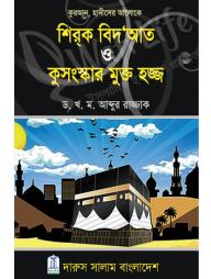 শির্ক-বিদ'আত-ও-কুসংস্কার-মুক্ত-হজ্জ