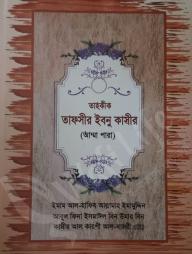 তাহকীক-তাফসীর-ইবনু-কাসীর-(আম্মা-পারা)