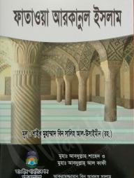 ফাতাওয়া-আরকানুল-ইসলাম