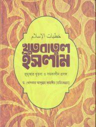 খুতবাতুল-ইসলাম