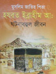 মুসলিম-জাতির-পিতা-হযরত-ইব্রাহীম-আ:-ঘটনাবহুল-জীবন