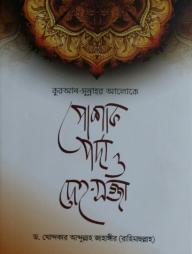 কুরআন-সুন্নাহর-আলোকে-পোশাক,-পর্দা-ও-দেহ-সজ্জা