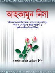 আহকামুন-নিসা