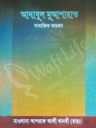 আদাবুল-মুআশারাত