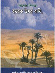 আলোর-দিগন্তে-হযরত-উমর-রাযি.