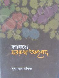 দৃশ্যকাব্যে-ফররুখ-আহমদ