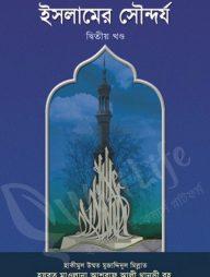 ইসলামের-সৌন্দর্য