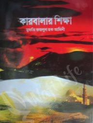 কারবালার-শিক্ষা