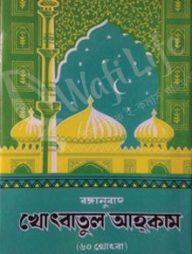 বঙ্গানুবাদ-খোৎবাতুল-আহকাম