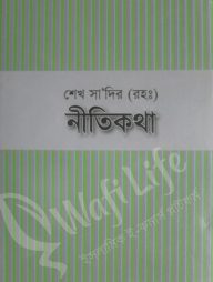 শেখ-সা'দির-(রহ:)-নীতিকথা