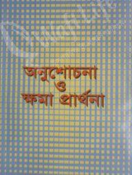 অনুশোচনা-ও-ক্ষমা-প্রার্থনা