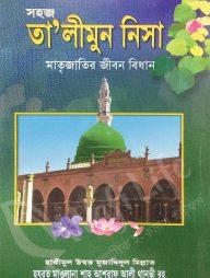 সহজ-তা'লীমুন-নিসা