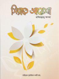 সীরাতে-আয়েশা-রাযিআল্লাহু-আনহা