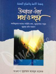 উম্মাহর-ঐক্য-পথ-ও-পন্থা