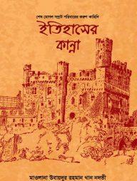 ইতিহাসের-কান্না-(শেষ-মোগল-সম্রাট-পরিবারের-করুণ-কাহিনি)
