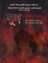 সুদ:-পরিষ্কার-বিদ্রোহ