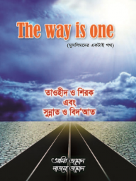 THE-WAY-IS-ONE-মুসলিমদের-একটাই-পথ