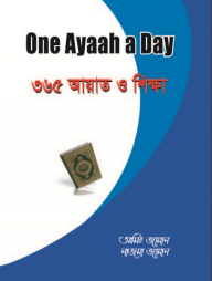 One-Ayaah-A-Day-৩৬৫-আয়াত-ও-শিক্ষা