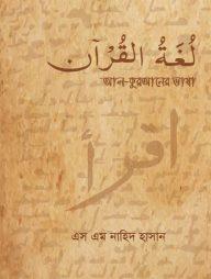 আল-কুরআনের-ভাষা
