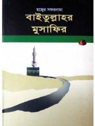 বাইতুল্লাহর-মুসাফির