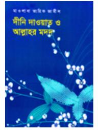 দীনি-দাওয়াত-ও-আল্লাহর-মদদ